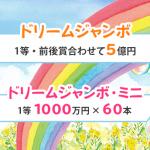 2020年ドリームジャンボ宝くじ・ドリームジャンボミニ 購入代行受付中!