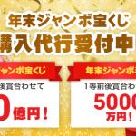 2020年 年末ジャンボ宝くじ・年末ジャンボミニ 購入代行受付中!