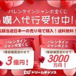 2021年 バレンタインジャンボ宝くじ・バレンタインジャンボミニ 購入代行受付中!